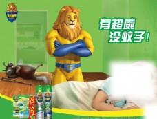 超威蚊香 狮子 小孩 喷雾剂