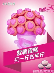 蛋糕新品上市创意海报