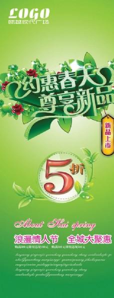 春天  展架  绿色  海报