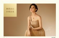 中国黄金宣传海报