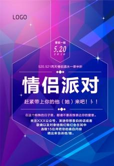 酒吧520炫彩海报