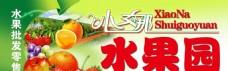 小娜水果园