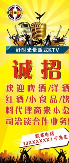 KTV展架