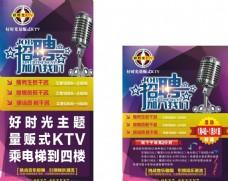 KTV宣傳單