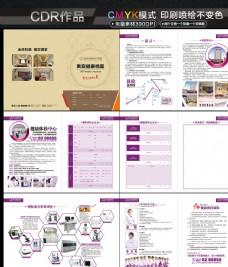 體檢冊子貴賓健康檔案