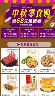 天猫淘宝电商关联详情中秋节主题