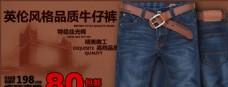 男士牛仔裤海报