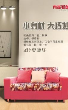 沙发床海报