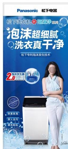 松下泡沫净洗衣机广告
