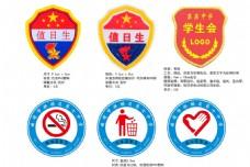 袖标 徽章 文明标识