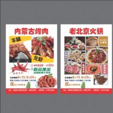 内蒙古烤肉 老北京火锅