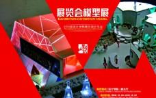 模型展览会海报