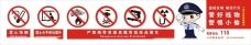 公交车内禁止标识提醒