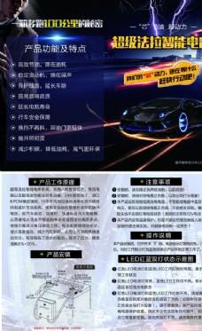 汽车用品改装器材宣传单