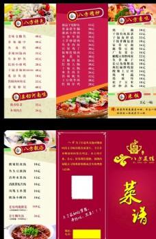 菜馆 菜单