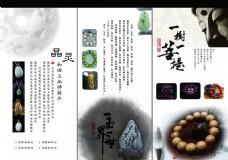 玉器珠宝折页