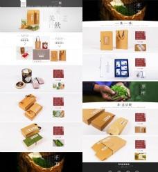 淘宝安吉白茶茶叶店装修模板设计