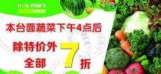 超市蔬菜挂牌