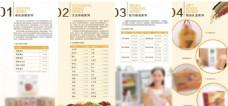 杂粮产品四折页