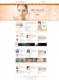 医疗美容网站