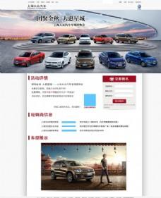 大众汽车专题网页