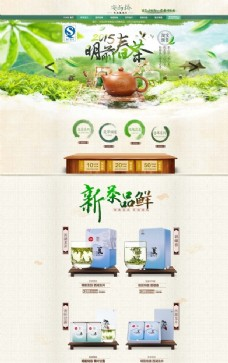 淘宝春茶网店