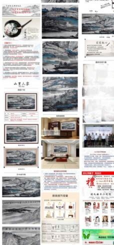 中国山水画 国画 水墨画