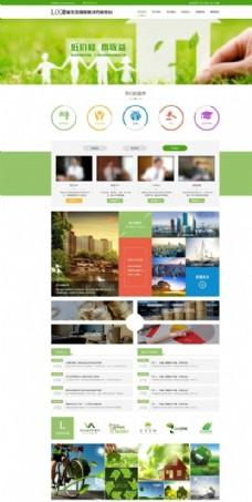 绿色企业网页模板