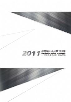 开瑞汽车2011年营销题案投标