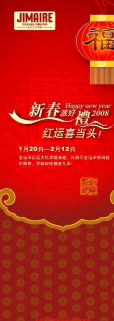 喜庆中国风促销展示X展架