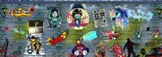 涂鸦背景墙体广告