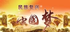 中国梦广告设计