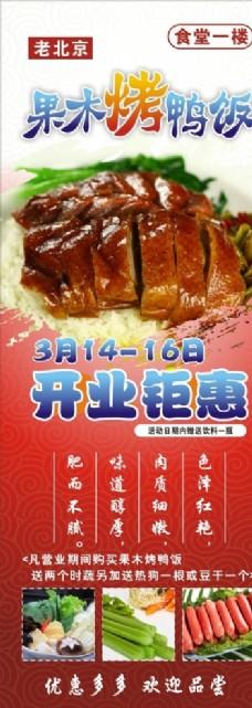 北京烤鸭展架