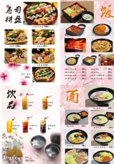 寿司店菜单