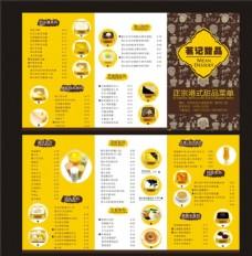 正宗港式甜品菜单三折页