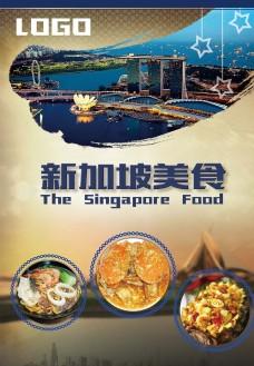 新加坡美食導視牌