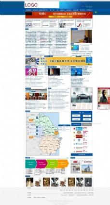 地方门户网站首页
