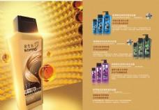 洗发水 广告