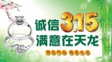 珠宝店315广告