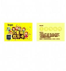 淘气堡卡 儿童游戏卡
