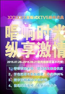 KTV炫彩海报