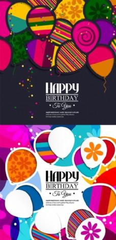 生日节日海报