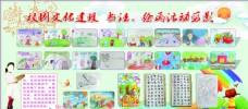 校园文化书法绘画活动篇
