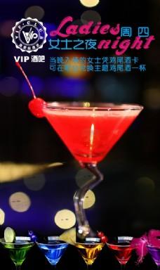 酒吧 夜店