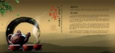 茶文化KT板