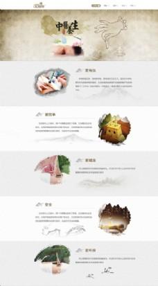 中医养生网页