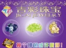 珠宝店设计广告