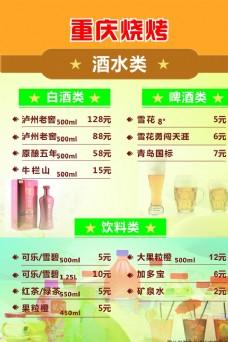 酒水类价目表