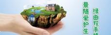 环境保护设计