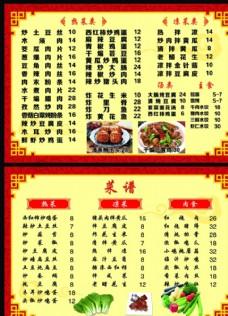 中式菜谱 餐饮价格表